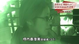 栩内香澄美(とちない・かすみ)容疑者(37)_ANNニュース・キャプチャ画像3