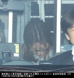 湾岸署から東京地検に送検される栩内(とちない)香澄美容疑者_画像(2014年5月18日午前9時20分過ぎ)