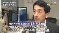 異常震域という現象が起きたとみられる_古村孝志教授・東京大学地震研究所_NHK2014-5-5_1