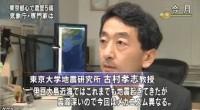 異常震域という現象が起きたとみられる_古村孝志教授・東京大学地震研究所_NHK2014-5-5_2
