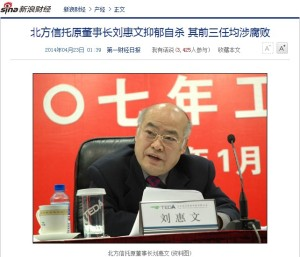 自殺したとされる北方信託公司の劉恵文会長の報道写真