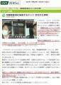 覚醒剤使用を検査するキット 自宅から押収_NHKニュース_20140518