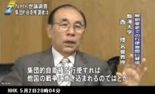 解釈変更での行使容認に賛成⇒西修・駒澤大学名誉教授_NHKニュース2014-5-2_画像1