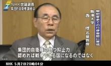 解釈変更での行使容認に賛成⇒西修・駒澤大学名誉教授_NHKニュース2014-5-2_画像3
