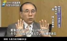 解釈変更での行使容認に賛成⇒西修・駒澤大学名誉教授_NHKニュース2014-5-2_画像4