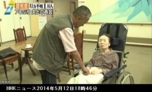 認知症で行方不明の女性_7年ぶりに夫と再会_NHKニュース2014年5月12日18時46分