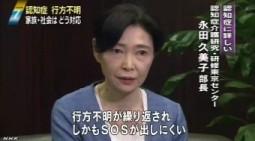 認知症<行方不明1万人>家族アンケート_NHKニュース2014-5-11_画像5