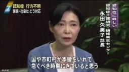 認知症<行方不明1万人>家族アンケート_NHKニュース2014-5-11_画像6