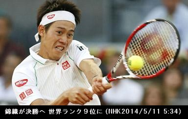 錦織が決勝へ 世界ランク9位に (NHK2014-5-11 0534)