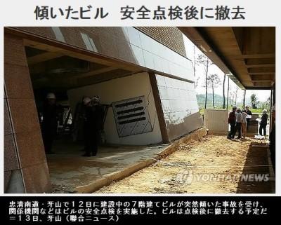 韓国版ピサの斜塔_完成予定のビルが倒壊寸前_ビル内側の画像_聯合ニュース2014年5月12日