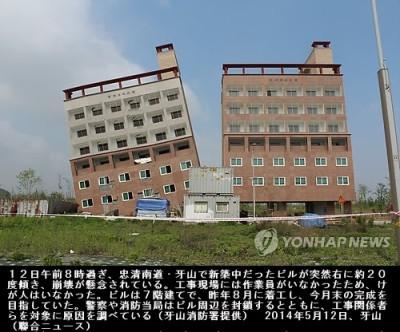 韓国版ピサの斜塔_完成予定のビルが倒壊寸前_聯合ニュース2014年5月12日