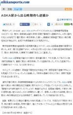ASKA_尿から陽性反応出る時期待ち逮捕か_日スポ2014年5月18日