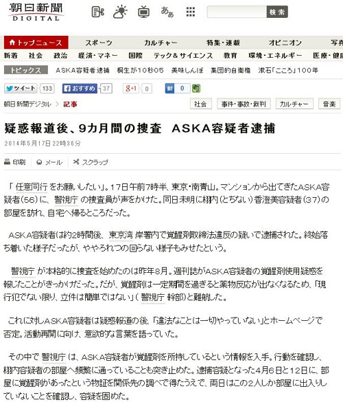 ASKA容疑者逮捕_疑惑報道後9カ月間の捜査_朝日20140518 「任意同行をお願いしたい」。