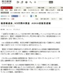 ASKA容疑者逮捕_疑惑報道後9カ月間の捜査_朝日20140518