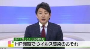 HISなどのHP 閲覧だけで感染のおそれ_NHKニュース5月31日_画像1
