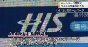 HISなどのHP 閲覧だけで感染のおそれ_NHKニュース5月31日_画像2