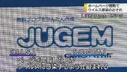 HISなどのHP 閲覧だけで感染のおそれ_NHKニュース5月31日_画像4