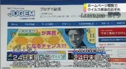 HISなどのHP 閲覧だけで感染のおそれ_NHKニュース5月31日_画像3