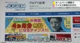 HISなどのHP 閲覧だけで感染のおそれ_NHKニュース5月31日_画像5