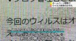 HISなどのHP 閲覧だけで感染のおそれ_NHKニュース5月31日_画像6