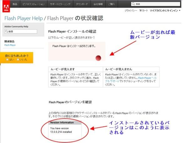 FlashPlayerのバージョン確認方法