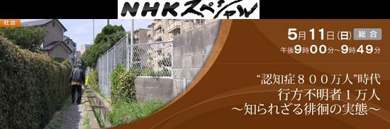 "NHKスペシャル<""認知症800万人""時代>行方不明者1万人~知られざる徘徊の実態~"