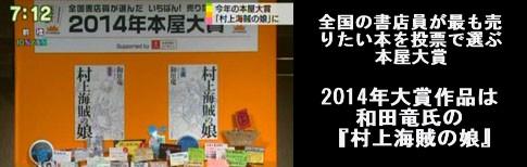 2014年本屋大賞_記事画像1