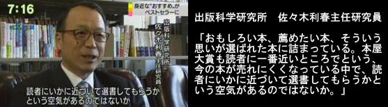 2014年本屋大賞_記事画像5
