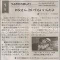 「泣いてもいいんだよ」ももクロ、父の日バージョンのミュージックビデオ_朝日新聞朝刊囲み記事6月21日