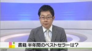 ことし上半期のベストセラー_2014年_NHKニュース6月1日_画像1