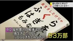 ことし上半期のベストセラー_2014年_NHKニュース6月1日_画像3