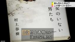 ことし上半期のベストセラー_2014年_NHKニュース6月1日_画像6