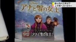 ことし上半期のベストセラー_2014年_NHKニュース6月1日_画像7
