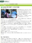 たけのこ採りの親子_10日ぶり救助_NHKニュース2014年6月25日