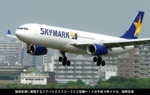 スカイマークA330やっと初就航_ミニスカCAも乗務_6月14日_画像4