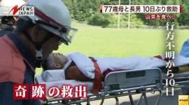 タケノコ採りで遭難10日間、奇跡の生還をもたらした親子の絆_画像1