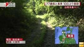 タケノコ採りで遭難10日間、奇跡の生還をもたらした親子の絆_画像2