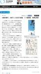 タケノコ採りで遭難10日間<大館の親子、大鰐で10日ぶり救助 77歳母親、冷静な判断>河北新報2014年6月26日