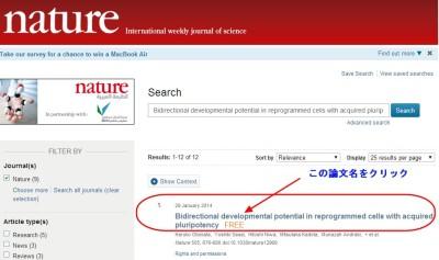 ネイチャー(Nature)で小保方・STAP細胞論文を検索する_2