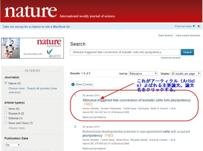 ネイチャー(Nature)で小保方・STAP細胞論文を検索する_4
