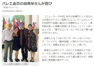 バレエ金賞の加瀬栞さんが喜び_佐賀新聞