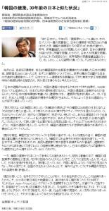 プリツカー賞・坂茂氏受賞_韓国の嘆き「また日本か」「なぜ日本なのか」_朝鮮日報記事2014年6月8日