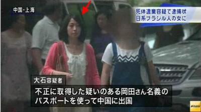 准看護師死体遺棄容疑で逮捕状、日系ブラジル人・大石ゆり容疑者(2014年6月7日)_03