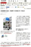 准看護師殺害・死体遺棄事件_中国人留学生の女のマンション_朝日新聞記事