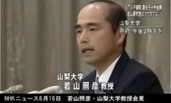 分析結果、STAPの存在否定<若山教授・記者会見>NHKニュース2014年6月16日_画像04