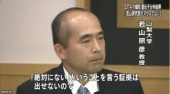 分析結果、STAPの存在否定<若山教授・記者会見>NHKニュース2014年6月16日_画像10