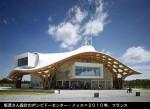 坂茂さん設計のポンピドーセンター・メッス_画像