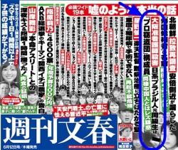 大阪准看護師殺害事件_週刊文春6月12日号_記事抜粋_01
