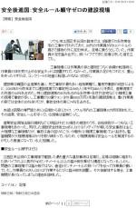 安全ルール順守ゼロの建設現場(韓国)-安全後進国_朝鮮日報2014年6月1日_記事1