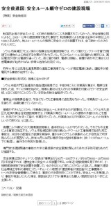 安全ルール順守ゼロの建設現場(韓国)-安全後進国_朝鮮日報2014年6月1日_記事2
